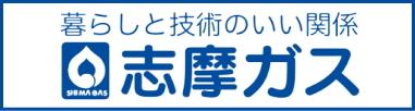 志摩ガスホームページ